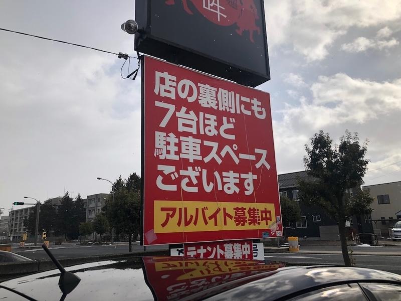 拉麺 阿吽(らーめんあうん)