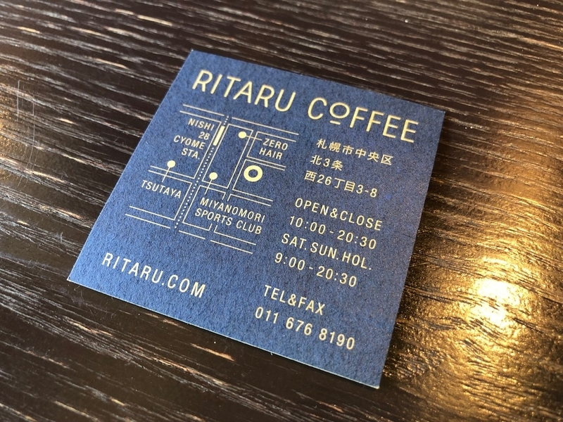 リタルコーヒー