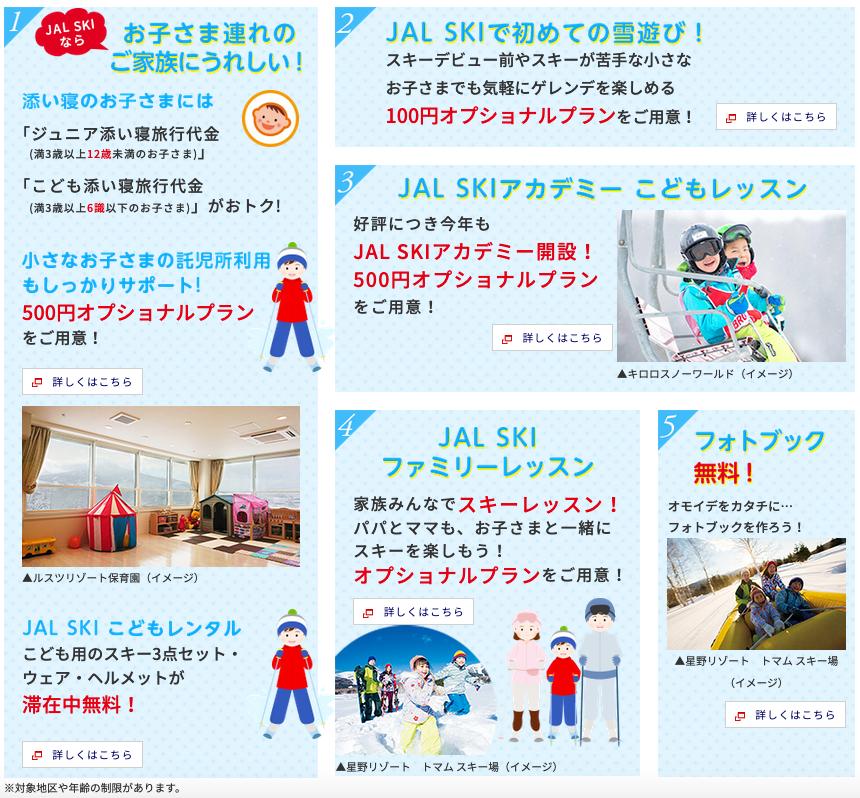JAL SKI snowboard北海道