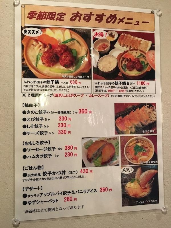 浜太郎 半田山店